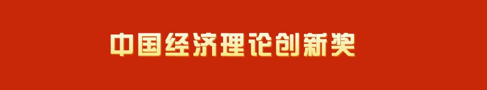 第一届中国经济理论创新奖评选,搜狐财经