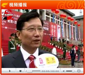 视频:青海省省委书记强卫接受官网采访