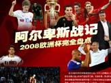 欧洲杯B组前瞻