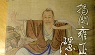 揭开雍正皇帝隐秘的面纱