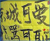 北京奥运拒绝国骂