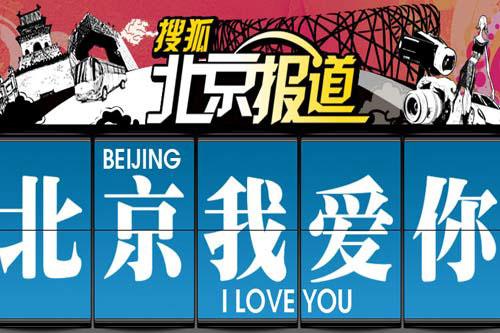 北京我爱你