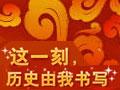搜狐博客奥运报道专题