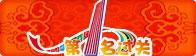 第一名过关,奥运彩票,2008北京奥运彩票,搜狐彩票中心
