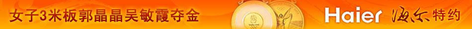 郭晶晶/吴敏霞双人三米板夺金,郭晶晶,郭晶晶写真,郭晶晶视频,吴敏霞,跳水,三米板
