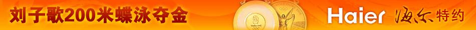 刘子歌200米蝶泳夺冠,刘子歌简介,刘子歌图集,刘子歌视频,游泳,200米蝶泳,北京奥运会,奥运会