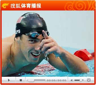 视频:菲尔普斯圆梦北京奥运 独揽八金载入史册