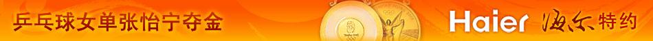 张怡宁,张怡宁乒乓球女单夺冠,张怡宁图集,张怡宁视频,乒乓球,北京奥运