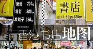 香港书店地图