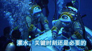 背景图:这是航天员着舱外航天服在水槽进行模拟失重训练和出舱活动任务训练。 新华社发(秦宪安 摄)
