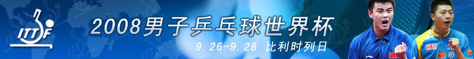 2008男乒世界杯,08男乒世界杯,王皓,世界杯,马龙,柳承敏,刘国梁,乒乓球