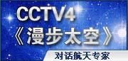 CCTV4《漫游太空》