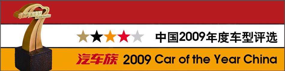 汽车族年度车评选