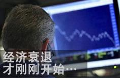金融危机席卷全球
