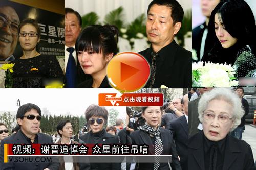 视频:视频:谢晋追悼会 赵薇范冰冰等人送谢导最后一程