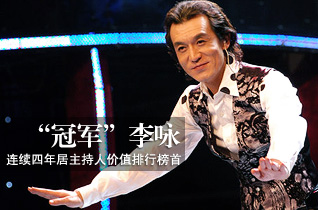 李咏身价3.9亿