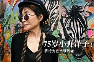 75岁小野洋子将行为艺术玩到底