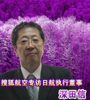 日航执行董事
