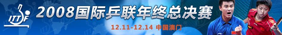 2008乒联巡回赛总决赛,2008乒联总决赛,职业巡回赛总决赛,乒联总决赛,国际乒联巡回赛,马琳,王皓,李晓霞,郭跃