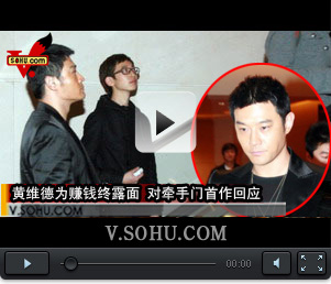 视频:黄维德为赚钱终露面 对牵手门首作回应