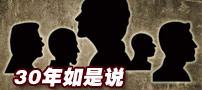 30位汽车老人谈中国汽车沧桑历史
