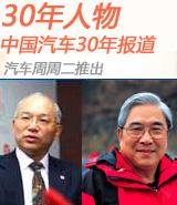 中国汽车30年人物
