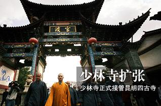 2008年12月13日下午1时30分,14位少林僧人来到官渡古镇接管4所寺院。