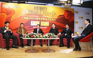 改革开放30年,搜狐财经