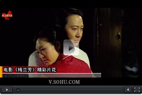 视频:影片《梅兰芳》精彩片花