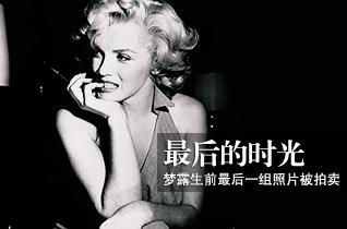 玛丽莲·梦露生前最后一组照片佳士得拍卖