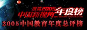 2005中国教育年度总评榜