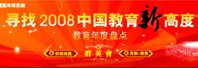 寻找2008中国教育新高度