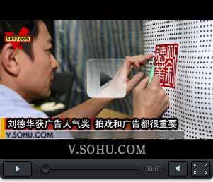 视频:刘德华获广告人气奖 拍戏和广告都很重要