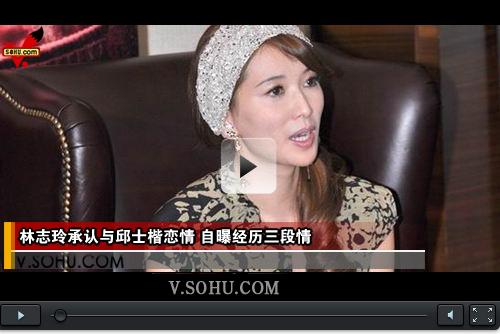 视频:林志玲承认与邱士楷恋情 自曝经历三段情