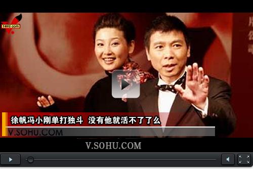 视频:徐帆冯小刚单打独斗 没有他就活不了了么