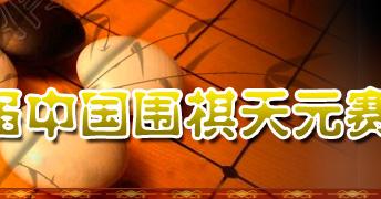 第23届中国围棋天元赛,天元赛,天元战,古力,常昊,陈耀烨,孔杰,刘星,朴文��