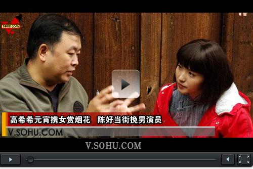 视频:高希希元宵携女赏烟花 陈好当街挽男演员