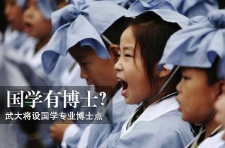 武汉大学正式招收国学博士
