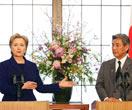 希拉里与日本外相举行联合新闻发布会