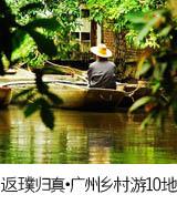 回归自然 广州10个特色乡村游推荐(图)