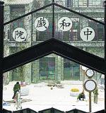 """品京味""""博物馆"""" 逛老北京著名戏院"""
