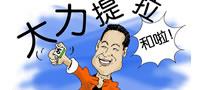 围棋漫画,第13届LG杯古力夺冠,富士通杯,