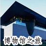北京博物馆之旅