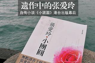 张爱玲遗作《小团圆》港台出版幕后