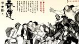 情景漫画:民生浮世绘