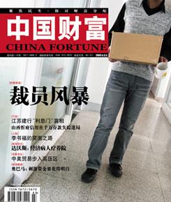 《中国财富》封面