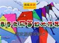 北京放风筝好地推荐 搜狐旅游出品