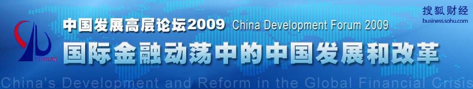 中国发展高层论坛,发展高层论坛,发展论坛,金融危机与中国发展,中国发展与改革