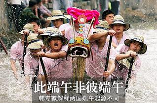 韩国端午祭和中国端午节起源不同