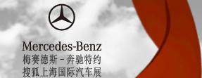 奔驰特约2009上海车展